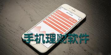 手機理財軟件排行榜