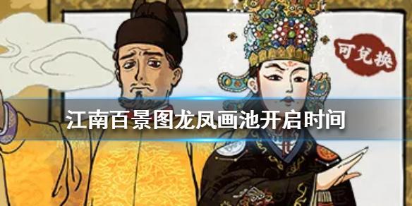 江南百景图龙凤画池何时开启