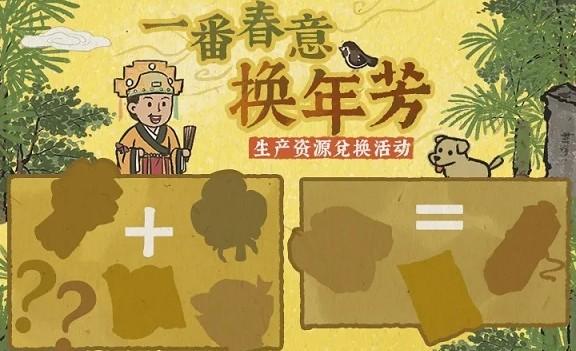 江南百景图一番春意换年芳怎么玩