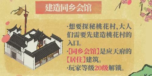 江南百景图又见桃花村活动怎么参与