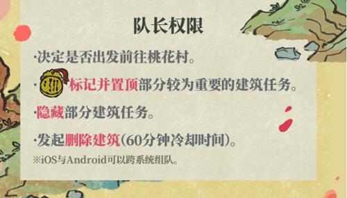 江南百景图又见桃花村活动