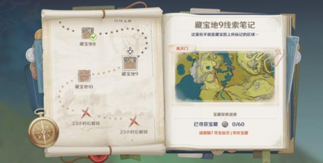 原神藏寶地10位置與多人挑戰打法解析