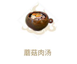 妄想山海蘑菇肉湯怎么做