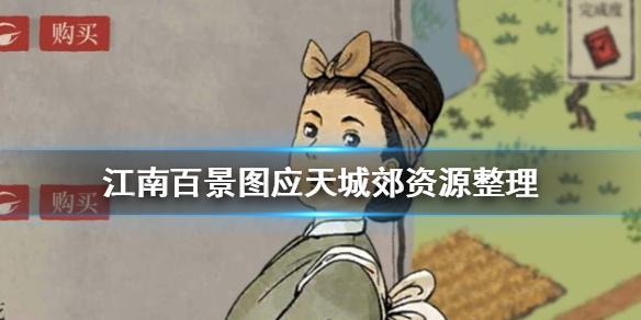 江南百景圖應天城郊有什么資源