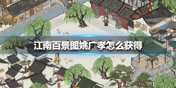 江南百景圖姚廣孝怎么獲得