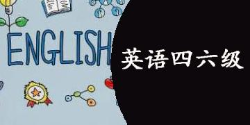 英語四六級軟件推薦