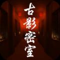 古影密室中文版