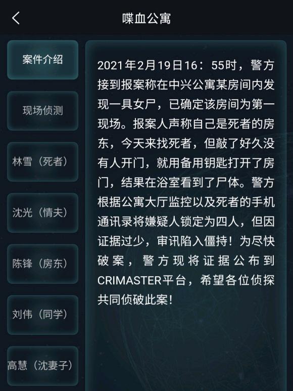 犯罪大师2月20日喋血公寓案件答案介绍