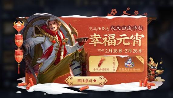 王者荣耀2021元宵节永久回城特效怎么获得