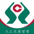 九江农商智管