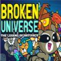 破碎的宇宙