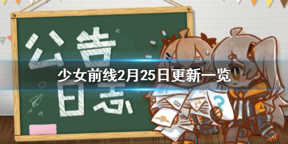 少女前线2月25日更新一览