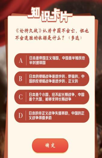 青年大学习:论持久战认为中国不会亡,但也不会速胜的依据是什么