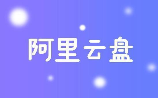 阿里云盘4.28最新扩容福利码汇总