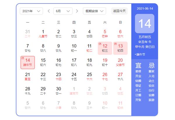 2021开斋节放假调休时间表